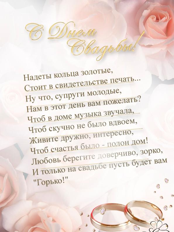 Пару слов поздравление свадьба