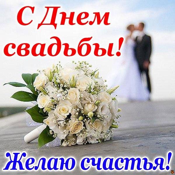 банош поздравить коротко с днем свадьбы жертв